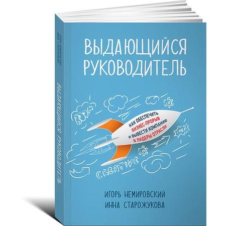 Купить Выдающийся руководитель. Как обеспечить бизнес-прорыв и вывести компанию в лидеры отрасли