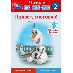 Купить Привет, снеговик! Шаг 2. Холодное сердце (+ наклейки)