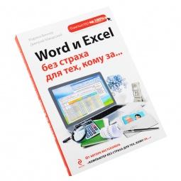 Купить Word и Excel без страха для тех, кому за...