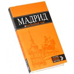 Купить Мадрид. Путеводитель (+ карта)