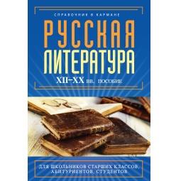 Купить Русская литература. XII - XX века. Пособие
