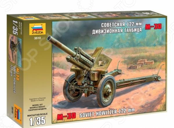 Сборная модель Звезда 20912 «Советская 122-мм дивизионная гаубица М-30»