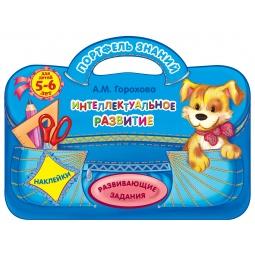 фото Интеллектуальное развитие (для детей 5-6 лет)