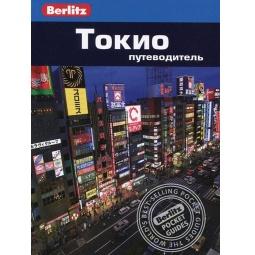 фото Токио. Путеводитель