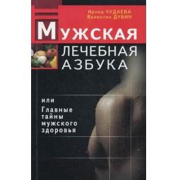 Купить Мужская лечебная азбука или Главные тайны мужского здоровья