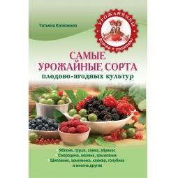Купить Самые урожайные сорта плодово-ягодных культур