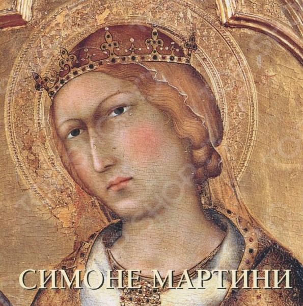 Симоне МартиниЗарубежная живопись<br>Итальянский живописец раннего периода эпохи Возрождения Симоне Мартини, возможно, был учеником великого мастера Дуччо ди Буонинсенья. Во всяком случае, его Маэста перекликается по стилистике с работой его учителя. Мастер работал в Сиене, Ассизи, Неаполе при дворе короля Робера Анжуйского, а в последние годы жизни при папском дворе в Авиньоне. Он был прекрасным портретистом его кисти принадлежит портрет поэта Петрарки, который был другом художника, и его музы Лауры. Его работам, как и лучшим образцам сиенской художественной школы, свойственны лиричность, аллегоричность и возвышенность.<br>