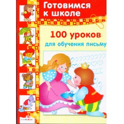 фото Готовимся к школе. 100 уроков для обучения письму