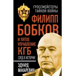фото Филипп Бобков и пятое Управление КГБ. След в истории