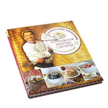 Купить Королевская выпечка и десерты от короля кондитеров