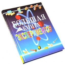 Купить Большая книга экспериментов для школьников