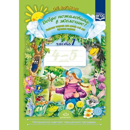 Купить Добро пожаловать в экологию. Рабочая тетрадь для детей 4-5 лет. Часть 1