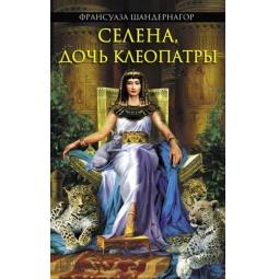 фото Селена, дочь Клеопатры
