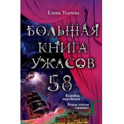 Купить Большая книга ужасов. 58