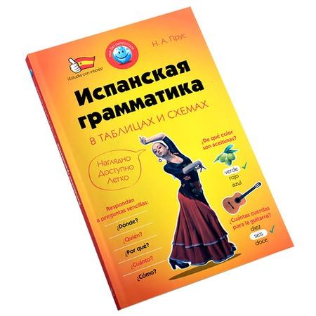 Купить Испанская грамматика в таблицах и схемах