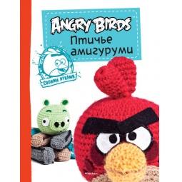 Купить Angry Birds. Птичье амигуруми. Своими руками
