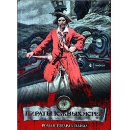 Купить Пираты южных морей