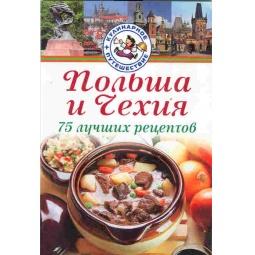 фото Польша и Чехия. 75 лучших рецептов