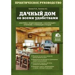 Купить Дачный дом со всеми удобствами