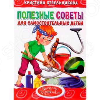 Полезные советы для самостоятельных детейСтихи для малышей<br>Веселые советы в стихотворной форме для вашего малыша. С яркими выразительными иллюстрациями. Для чтения взрослыми детям.<br>