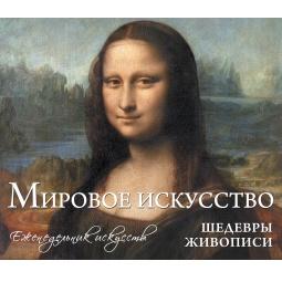 Купить Мировое искусство. Шедевры живописи