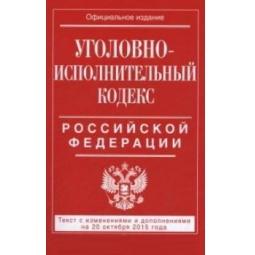 фото Уголовно-исполнительный кодекс Российской Федерации. Текст с изменениями и дополнениями на 20 октября 2015 г.