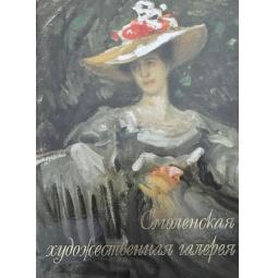 фото Смоленская художественная галерея