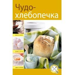 Купить Чудо-хлебопечка