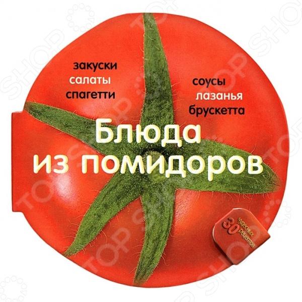 Помидоры - отличный выбор для тех, кто придерживается здорового образа жизни. В них содержатся витамины А и С, а также сильный антиоксидант - ликопин, который важен для поддержания сердечно-сосудистой системы. Существует более 7500 разновидностей томатов и, соответственно, столько же и вариантов их приготовления! В этой книге вы найдете 30 аппетитных рецептов блюд из помидоров: от закусок и салатов до омлетов и щербета. 30 рецептов всегда под рукой на вашем холодильнике или люой металлической поверхности! Закрывается на магнит.