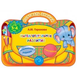 фото Интеллектуальное развитие (для детей 3-4 лет)