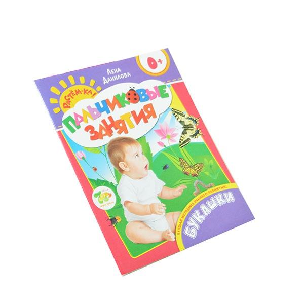 Букашки. Пальчиковые занятияПальчиковые игры для детей<br>Пальчиковые занятия - уникальная и эффективная методика раннего развития. Формирует опережающее и гармоничное развитие малыша. Автор пособий - известный психолог, педагог и методист Лена Данилова. В легкой естественной форме, через игру с пальчиками, через простые подражательные движения ребенок быстро вовлекается в развивающую игру. Система построена таким образом, что с книгами можно работать в произвольном порядке, а занятия могут проводить даже совершенно неподготовленные родители. Игровой макет книг разработан с учетом психологических и физиологических особенностей детей.<br>