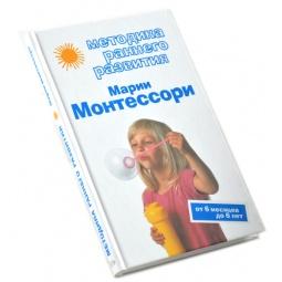 Купить Методика раннего развития Марии Монтессори. От 6 месяцев до 6 лет
