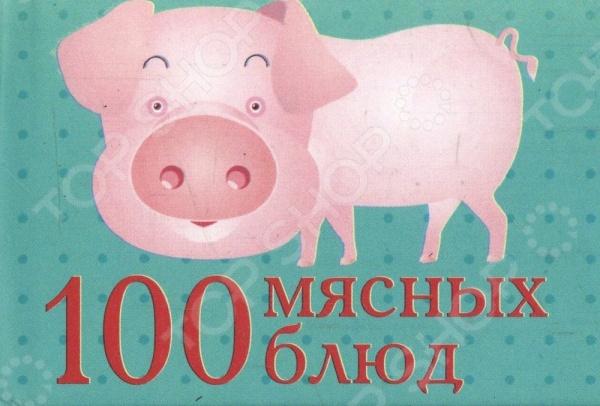 100 мясных блюдБлюда из мяса, птицы<br>Предлагаем вашему вниманию миниатюрное издание 100 мясных блюд . Книгу можно прикрепить на металлическую поверхность с помощью небольшого магнита.<br>