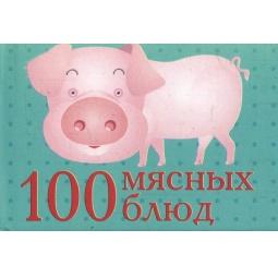 Купить 100 мясных блюд