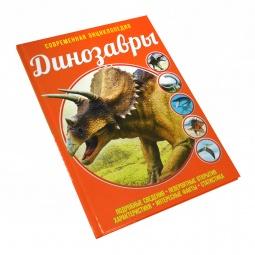 Купить Динозавры