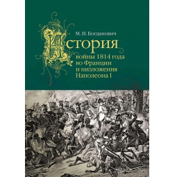Купить История войны 1814 года во Франции и низложения Наполеона I