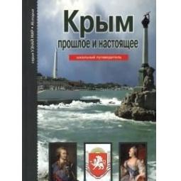 Купить Крым: прошлое и настоящее. Школьный путеводитель