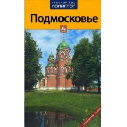 фото Подмосковье. Путеводитель