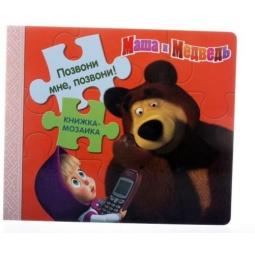 фото Позвони мне, позвони! Маша и Медведь