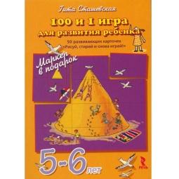 """фото 100 и 1 игра для развития ребенка. 50 развивающих карточек """"Рисуй, стирай и снова играй!"""" (для детей 5-6 лет) (+ маркер)"""