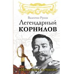 Купить Легендарный Корнилов. «Не человек, а стихия»