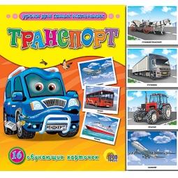 фото Транспорт. 16 обучающих карточек