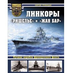 Купить Линкоры «Ришелье» и «Жан Бар». Лучшие корабли французского флота