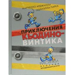 фото Приключения Кьодино-винтика