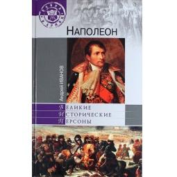 фото Наполеон