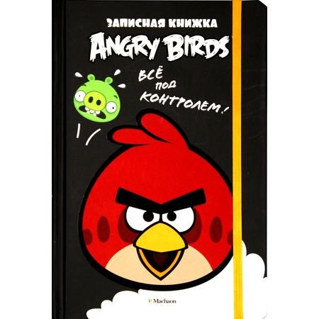 Купить Angry Birds. Все под контролем! Записная книжка
