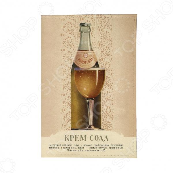 Обложка для автодокументов Mitya Veselkov «Крем-сода» для похудения сода и лимон