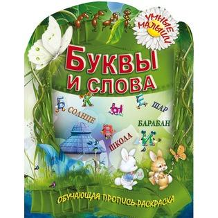 Купить Буквы и слова. Обучающая пропись-раскраска (для детей 2-5 лет)