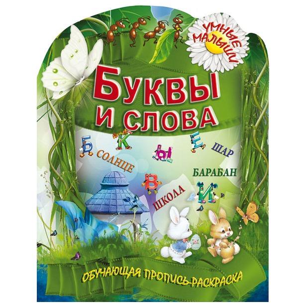 фото Буквы и слова. Обучающая пропись-раскраска (для детей 2-5 лет)