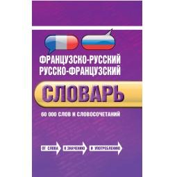 Купить Французско-русский, русско-французский словарь. 60 000 слов и словосочетаний